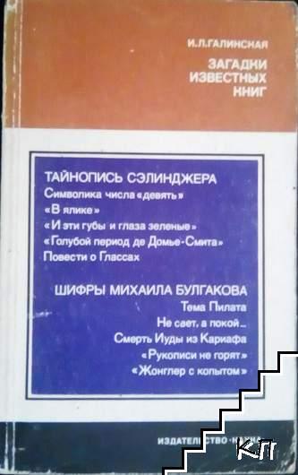 Загадки известных книг