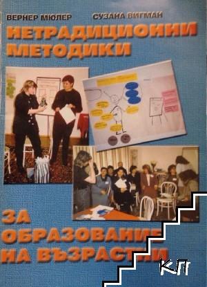 Нетрадиционни методики за образование на възрастни
