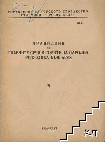 Правилник за главните сечи в горите на Народна република България