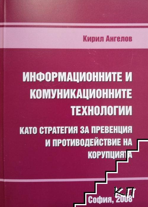 Информационните и комуникационните технологии като стратегия за превенция и противодействие на корупцията