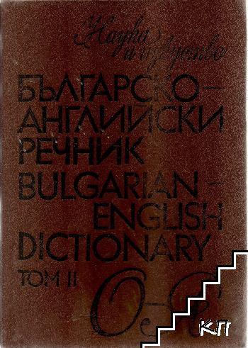 Българско-английски речник. Том 2: О-Я