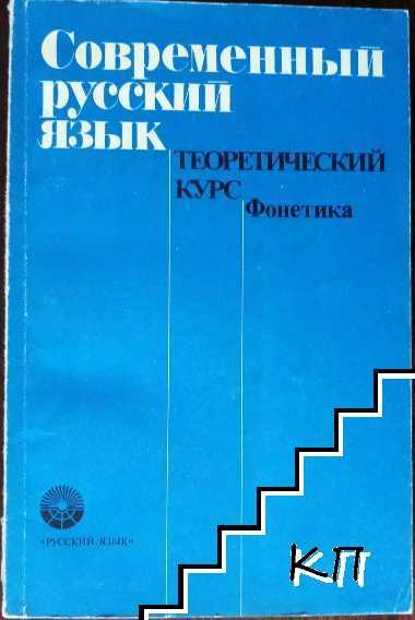 Современный русский язык