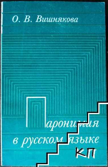 Паронимы в русском языке