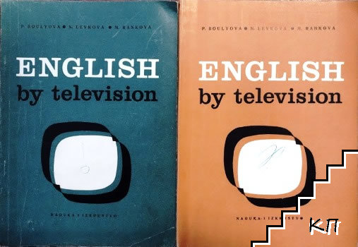 English by Television. Year 1. Part 1-2
