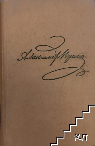Полное собрание сочинений в десяти томах. Том 3: Стихотворения