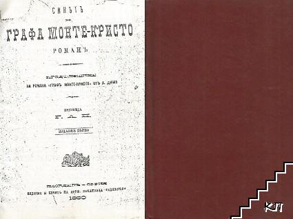 Синътъ на графа Монте-Кристо