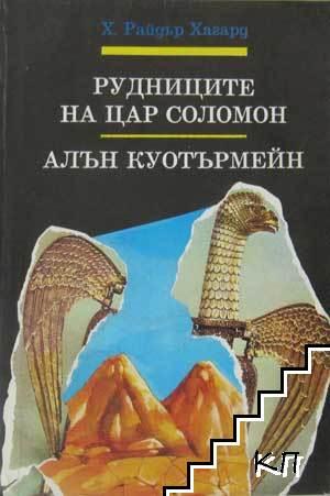 Рудниците на цар Соломон; Алън Куотърмейн