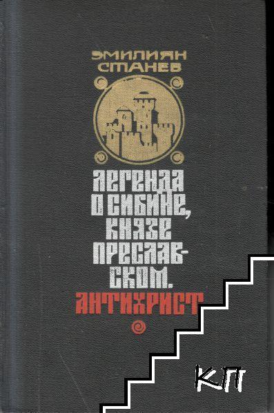 Легенда о Сибине, князе Преславском. Антихрист