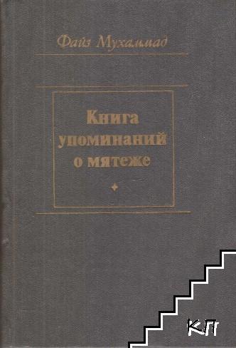 Книга упоминаний о мятеже