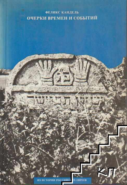 Очерки времен и событий из истории российских евреев