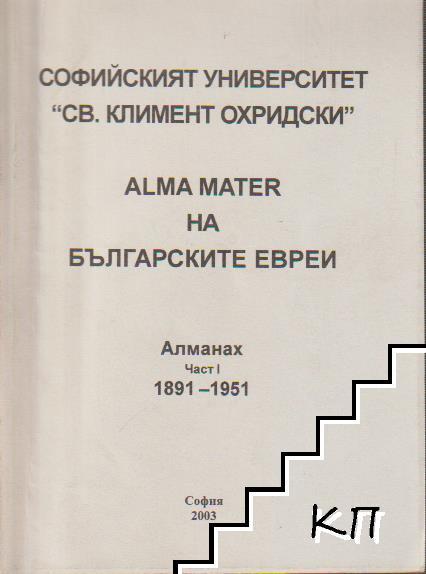 Alma Mater на българските евреи