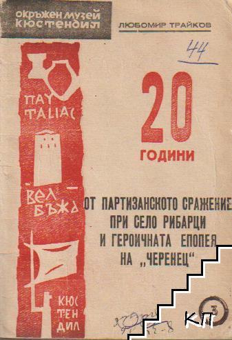"""20 години от партизанското сражение при село Рибарци и героичната епопея на """"Черенец"""""""