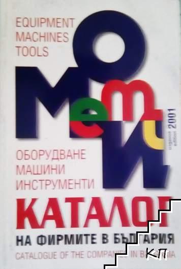 Оборудване, машини, елементи. Каталог на фирмите в България
