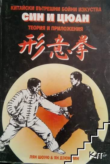 Син и Цюан