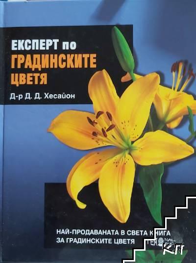 Експерт по градинските цветя