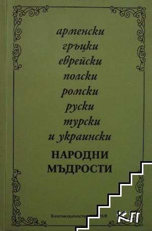 Арменски, гръцки, еврейски, полски, ромски, руски, турски и украински народни мъдрости