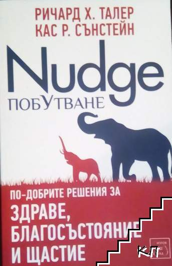 Побутване - Nudge