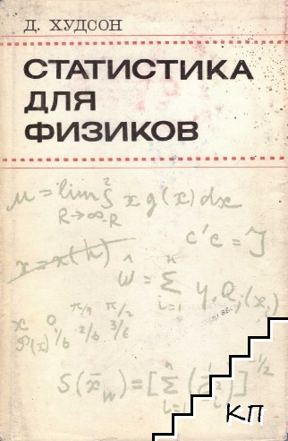 Статистика для физиков