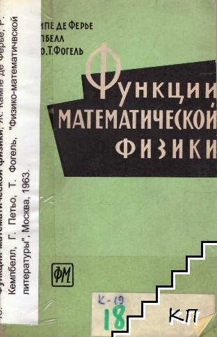 Функции математической физики