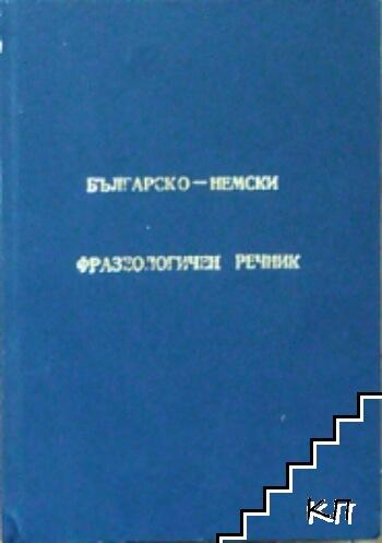 Българо-немски фразеологичен речник