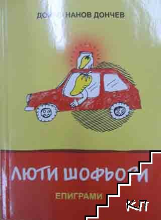 Люти шофьори