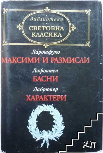 Максими и размисли; Басни; Характери