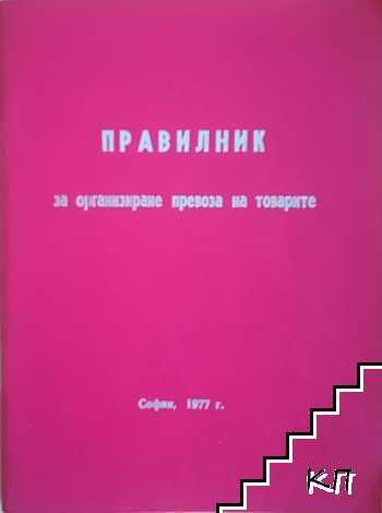 Правилник за организиране превоза на товарите