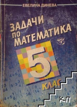 Задачи по математика за 5. клас