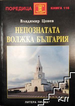 Непознатата волжка България