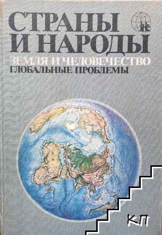 Страны и народы. Земля и человечество. Глобальные проблемы