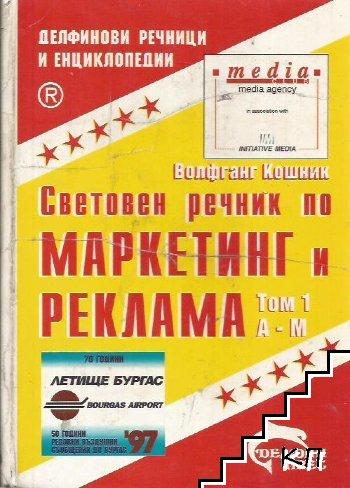 Световен речник по маркетинг и реклама. Том 1: А-М