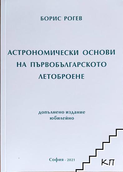 Астрономически основи на първобългарското летоброене