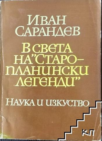 "В света на ""Старопланински легенди"""