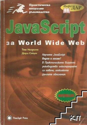 JavaScript за World Wide Web