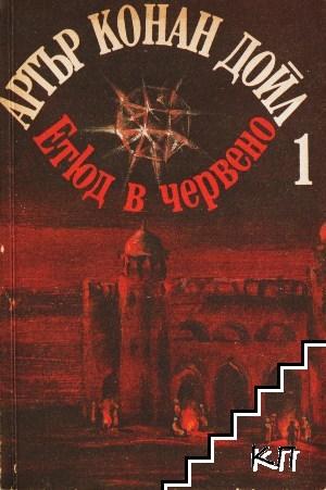 Избрани произведения в три тома. Том 1: Етюд в червено; Знакът на четиримата
