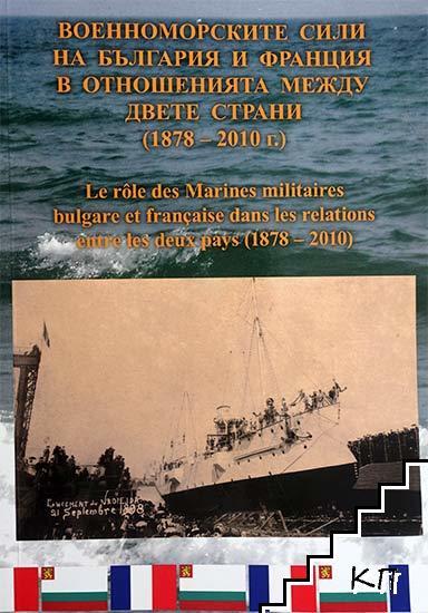 Военноморските сили на България и Франция в отношенията между двете страни (1878-2010 г.)