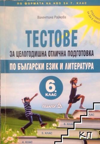 Тестове за целогодишна отлична подготовка по български език и литература за 6. клас