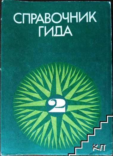 Справочник гида. Часть 2: Основные маршруты и туристические объекты Болгарии