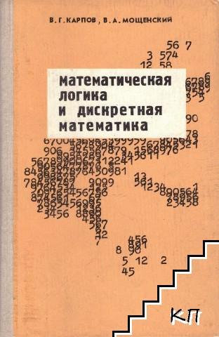 Математическая логика и дискретная математика