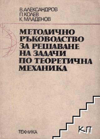 Методично ръководство за решаване на задачи по теоретична механика