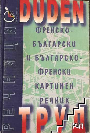 Френско-български и българско-френски картинен речник