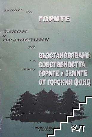 Закон за горите