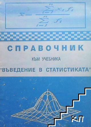 """Справочник към учебника """"Въведение в статистика"""""""