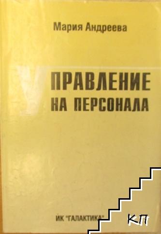 Управление на персонала