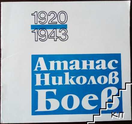 Атанас Николов Боев 1920-1943