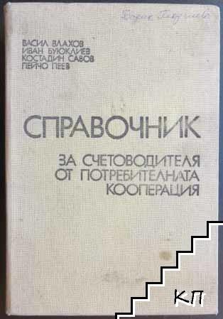 Справочник за счетоводителя от потребителната кооперация
