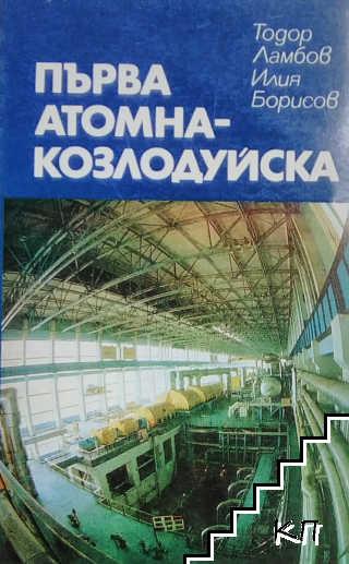 Първа атомна-Kозлодуйска