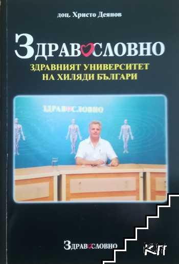 Здравословно-здравният университет на хиляди българи