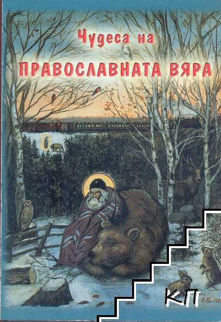 Чудесата на православната вяра