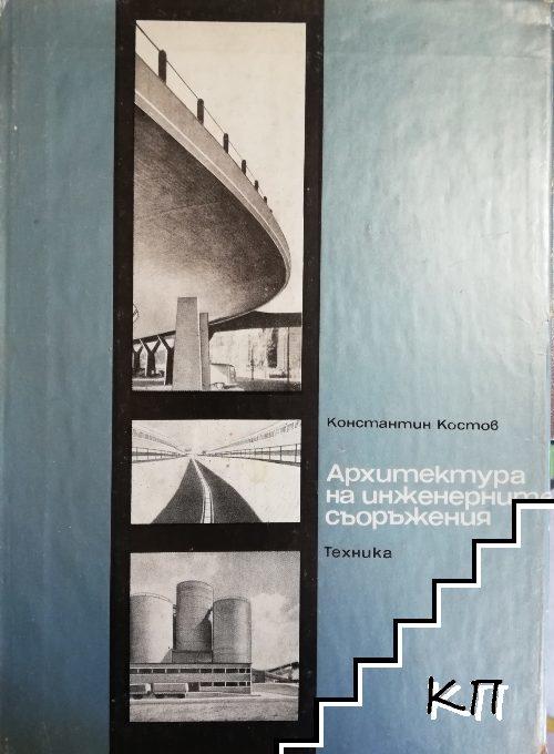 Архитектура на инженерните съоръжения